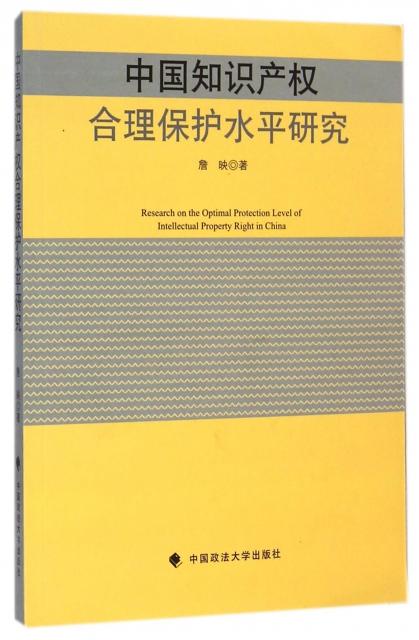 中國知識產權合理保護
