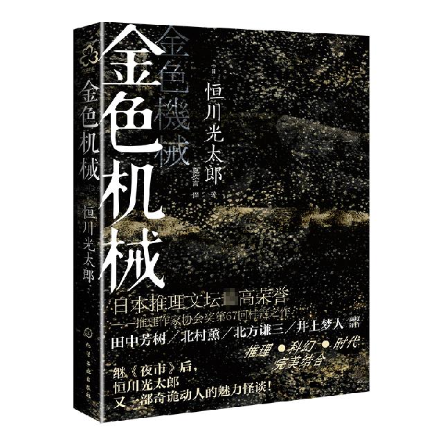 金色機械 第67回日本推理作家協會獎桂冠之作!田中芳樹高度評價 夜市之後 恆川光太郎驚艷打造新江戶時代幻想傑作