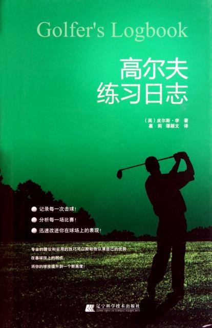高爾夫練習日志(精)