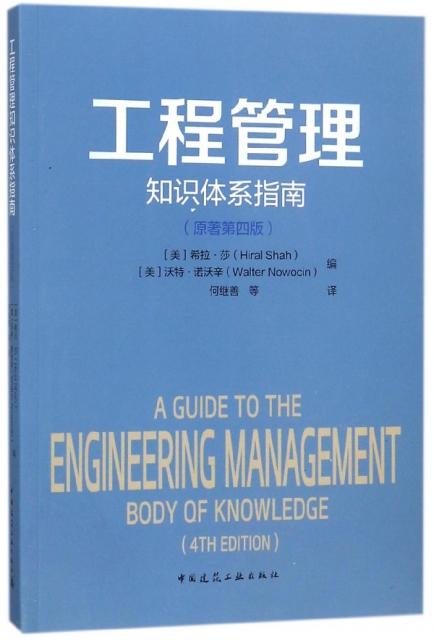 工程管理知識體繫指南(原著第4版)
