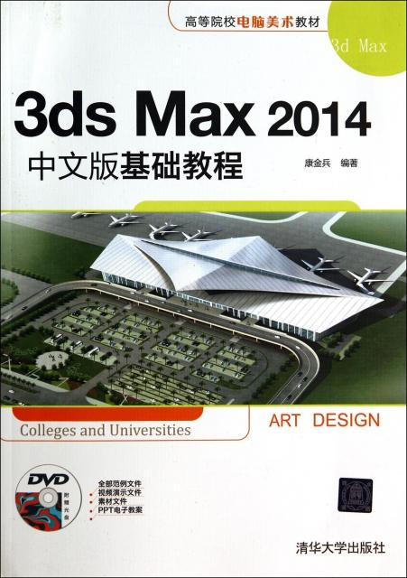 3ds Max2014中文版基礎教程(附光盤高等院校電腦美術教材)