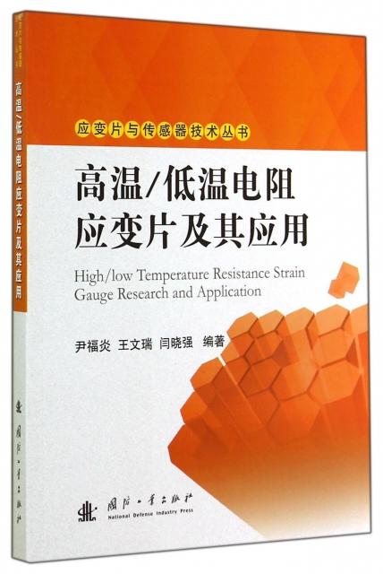 高溫低溫電阻應變片及其應用/應變片與傳感器技術叢書
