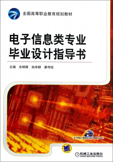 電子信息類專業畢業設計指導書(全國高等職業教育規劃教材)
