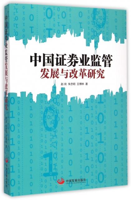 中國證券業監管發展與改革研究