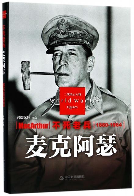 不死老兵(麥克阿瑟1880-1964)(精)/二戰風雲人物
