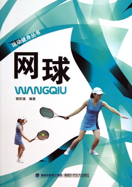 網球/運動健身叢書