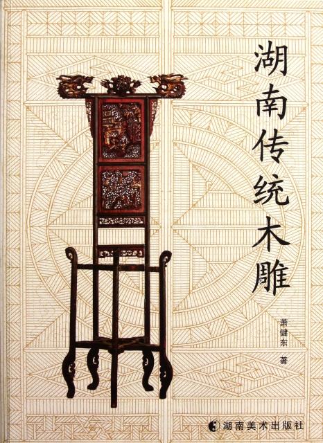 湖南傳統木雕
