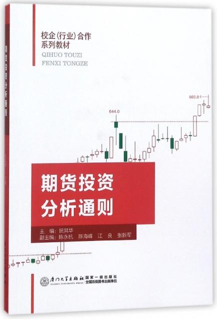期貨投資分析通則(校