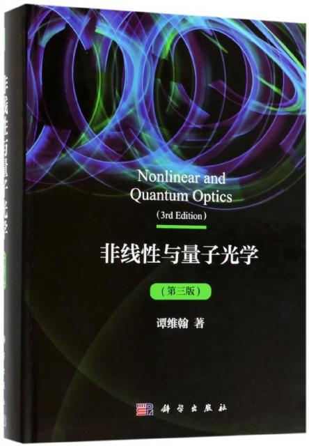 非線性與量子光學(第3版)(精)