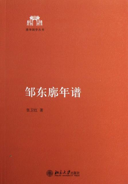鄒東廓年譜/清華國學叢書