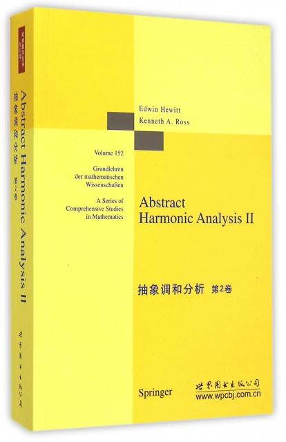 抽像調和分析(第2卷)(英文版)