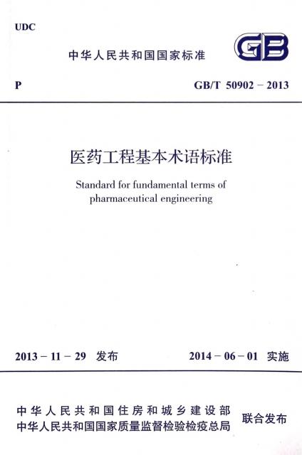醫藥工程基本術語標準(GBT50902-2013)/中華人民共和國國家標準