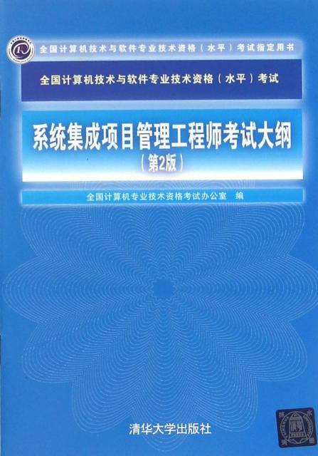 繫統集成項目管理工程師考試大綱(第2版全國計算機技術與軟件專業技術資格水平考試指定用書)