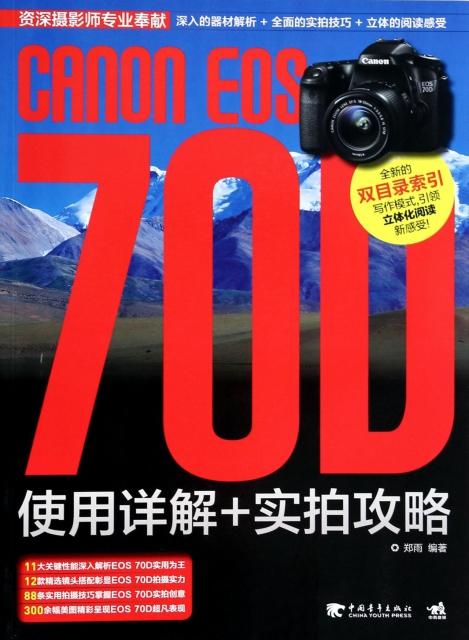 CANON EOS 70D使用詳解+實拍攻略