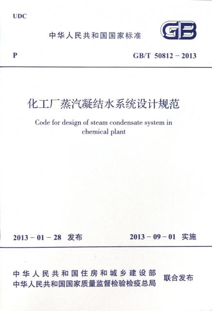 化工廠蒸汽凝結水繫統設計規範(GBT50812-2013)/中華人民共和國國家標準