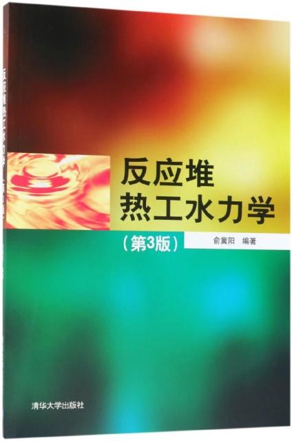 反應堆熱工水力學(第3版)
