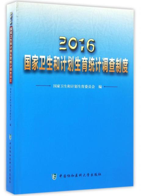 2016國家衛生和計劃生育統計調查制度