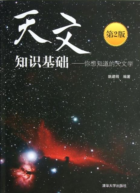 天文知識基礎--你想知道的天文學(第2版)