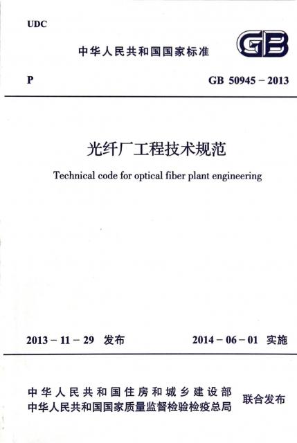 光纖廠工程技術規範(GB50945-2013)/中華人民共和國國家標準