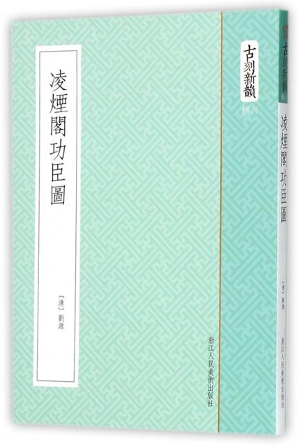 凌煙閣功臣圖/古刻新韻