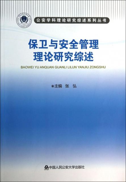 保衛與安全管理理論研究綜述/公安學科理論研究綜述繫列叢書