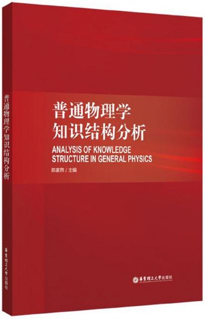 普通物理學知識結構分析