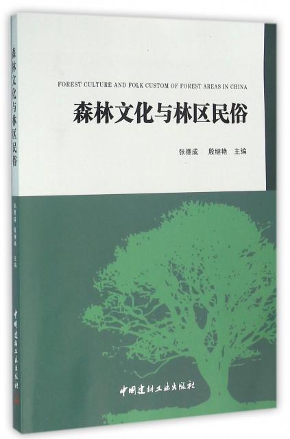 森林文化與林區民俗
