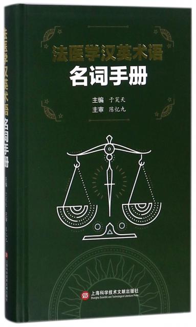 法醫學漢英術語名詞手冊(精)