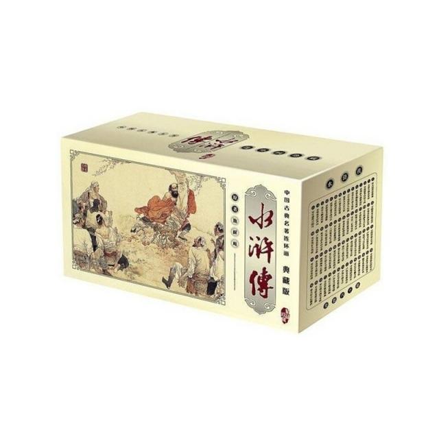 水滸傳(共60冊典藏版)/中國古典名著連環畫