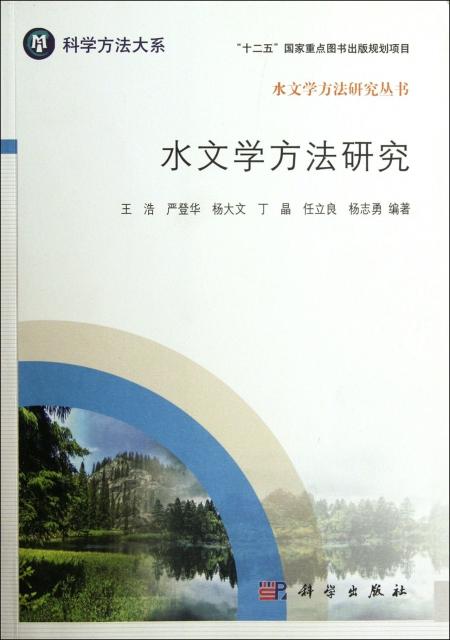 水文學方法研究/水文學方法研究叢書/科學方法大繫