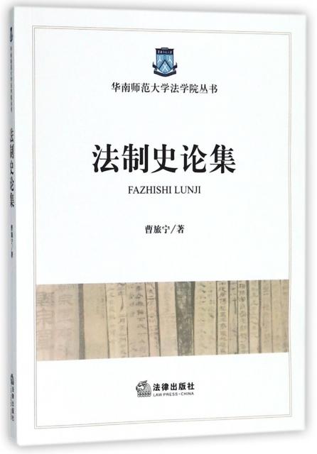 法制史論集/華南師範大學法學院叢書