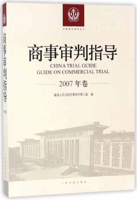 商事審判指導(200