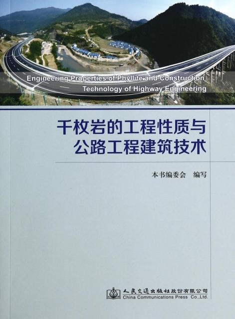 千枚岩的工程性質與公路工程建築技術
