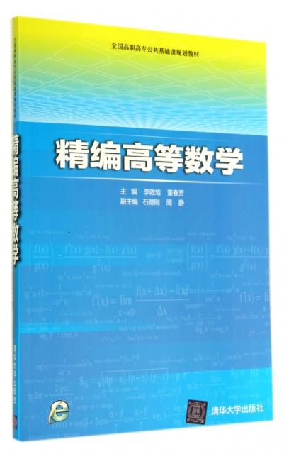 精編高等數學(全國高職高專公共基礎課規劃教材)