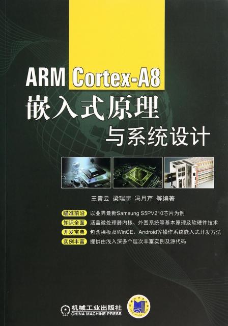 ARM Cortex-A8嵌入式原理與繫統設計