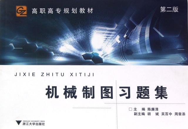 機械制圖習題集(第2版高職高專規劃教材)