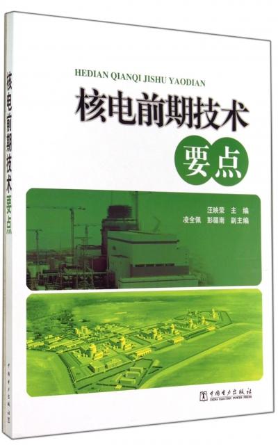 核電前期技術要點