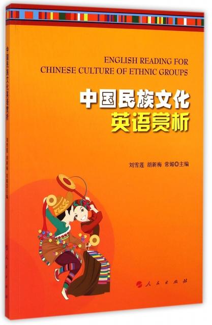 中國民族文化英語賞析
