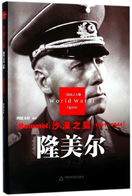 沙漠之狐(隆美爾1891-1944)(精)/二戰風雲人物