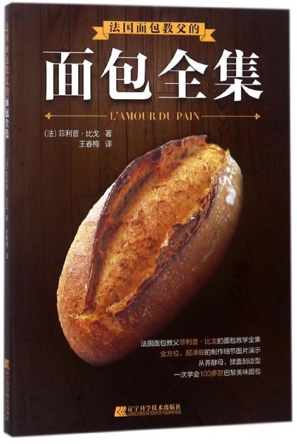 法國面包教父的面包全