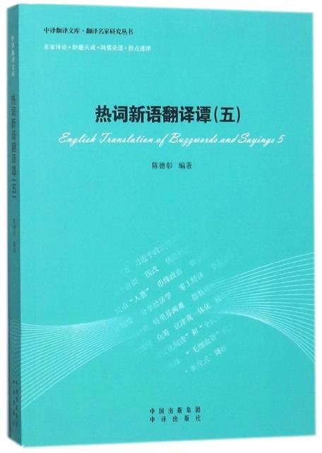 熱詞新語翻譯譚(5)/翻譯名家研究叢書/中譯翻譯文庫