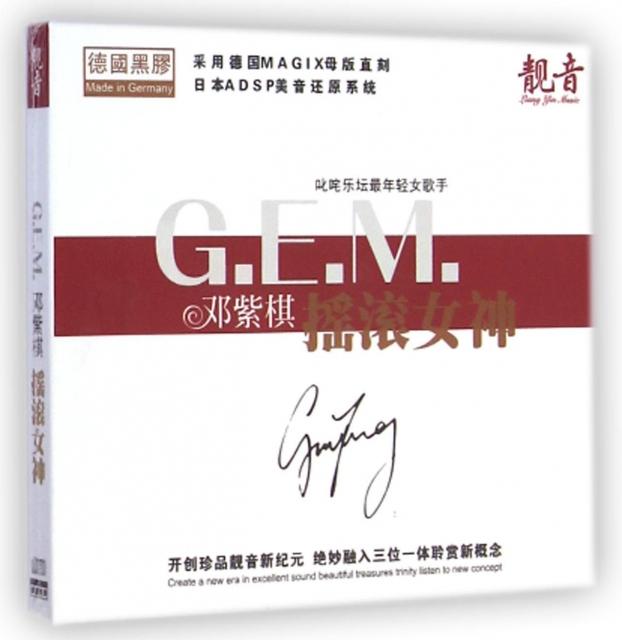 CD鄧紫棋搖滾女神