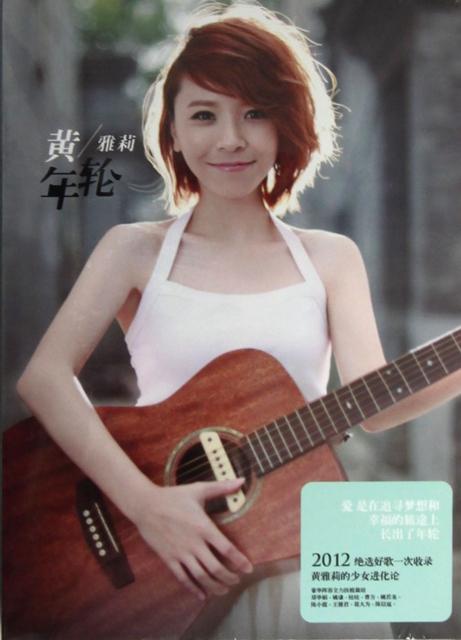 CD黃雅莉年輪
