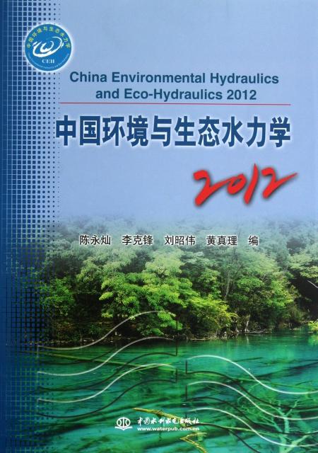 中國環境與生態水力學(2012)