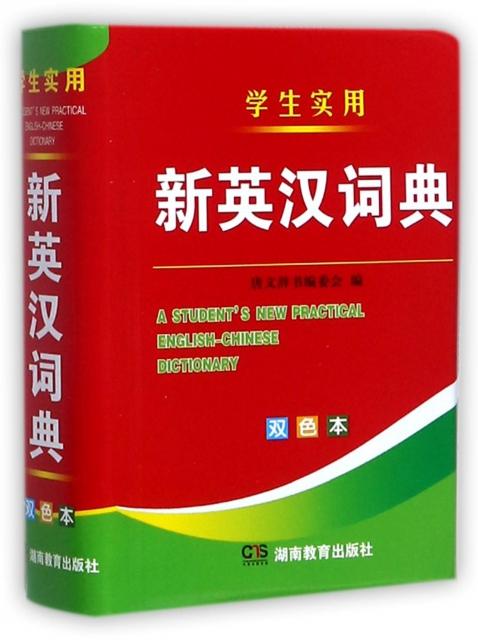 學生實用新英漢詞典(雙色本)