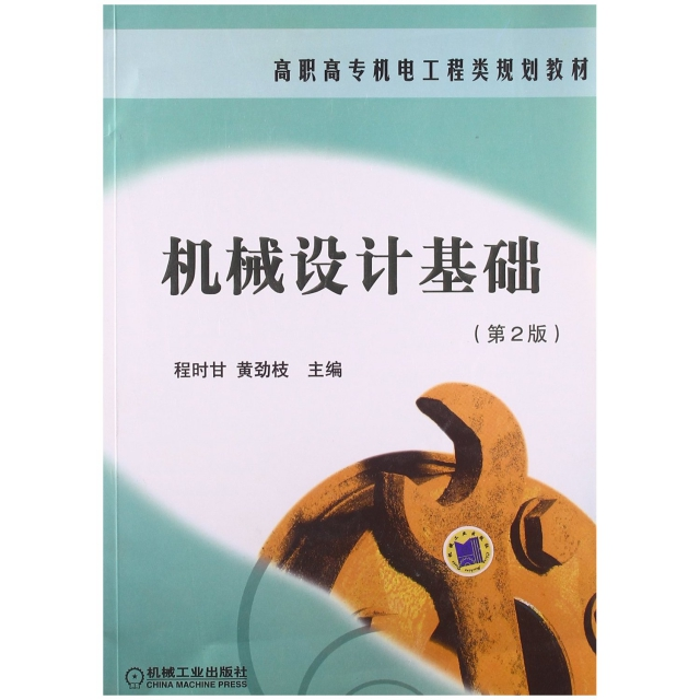 機械設計基礎(第2版高職高專機電工程類規劃教材)