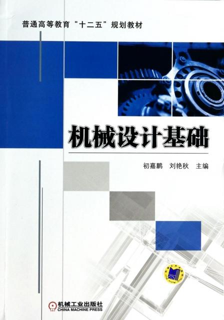 機械設計基礎(普通高等教育十二五規劃教材)