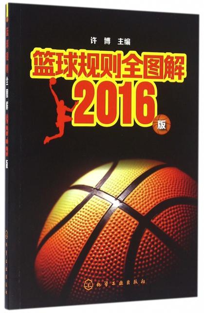 籃球規則全圖解(2016版)