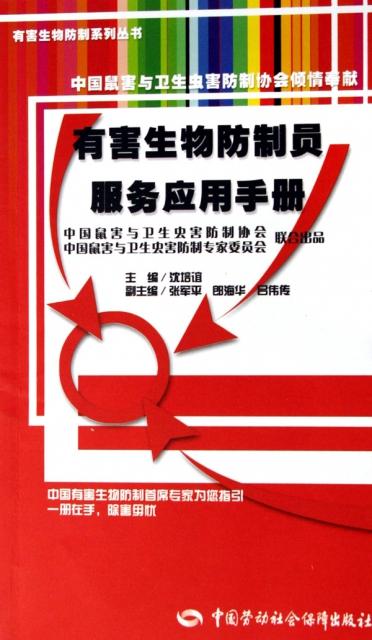 有害生物防制員服務應用手冊/有害生物防制繫列叢書