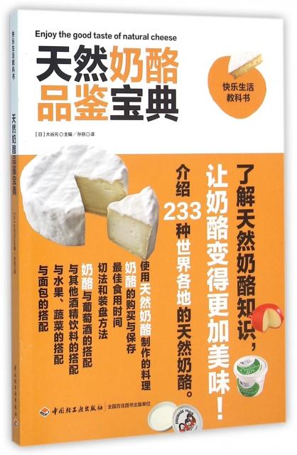 天然奶酪品鋻寶典(快
